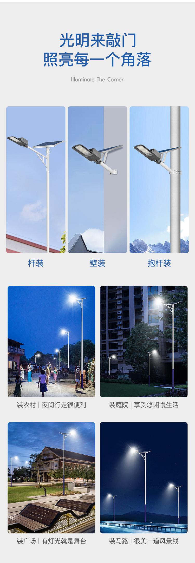 太阳能路灯_太阳能路灯工程_太阳能道路路灯