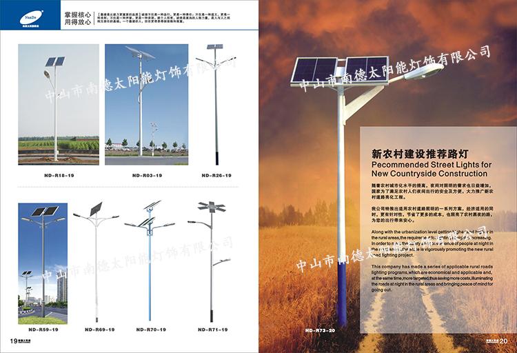 10米太阳能路灯_led太阳能路灯_太阳能路灯价格