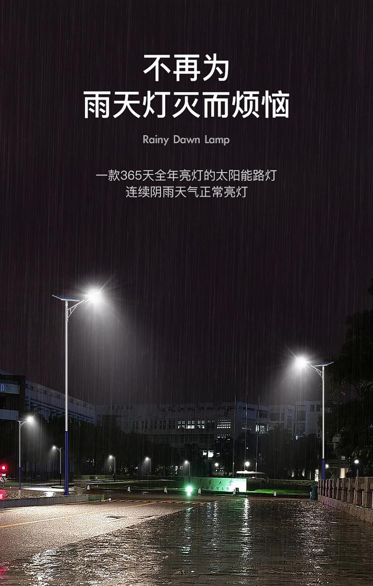 led太阳能路灯_太阳能防水路灯_太阳能路灯厂家