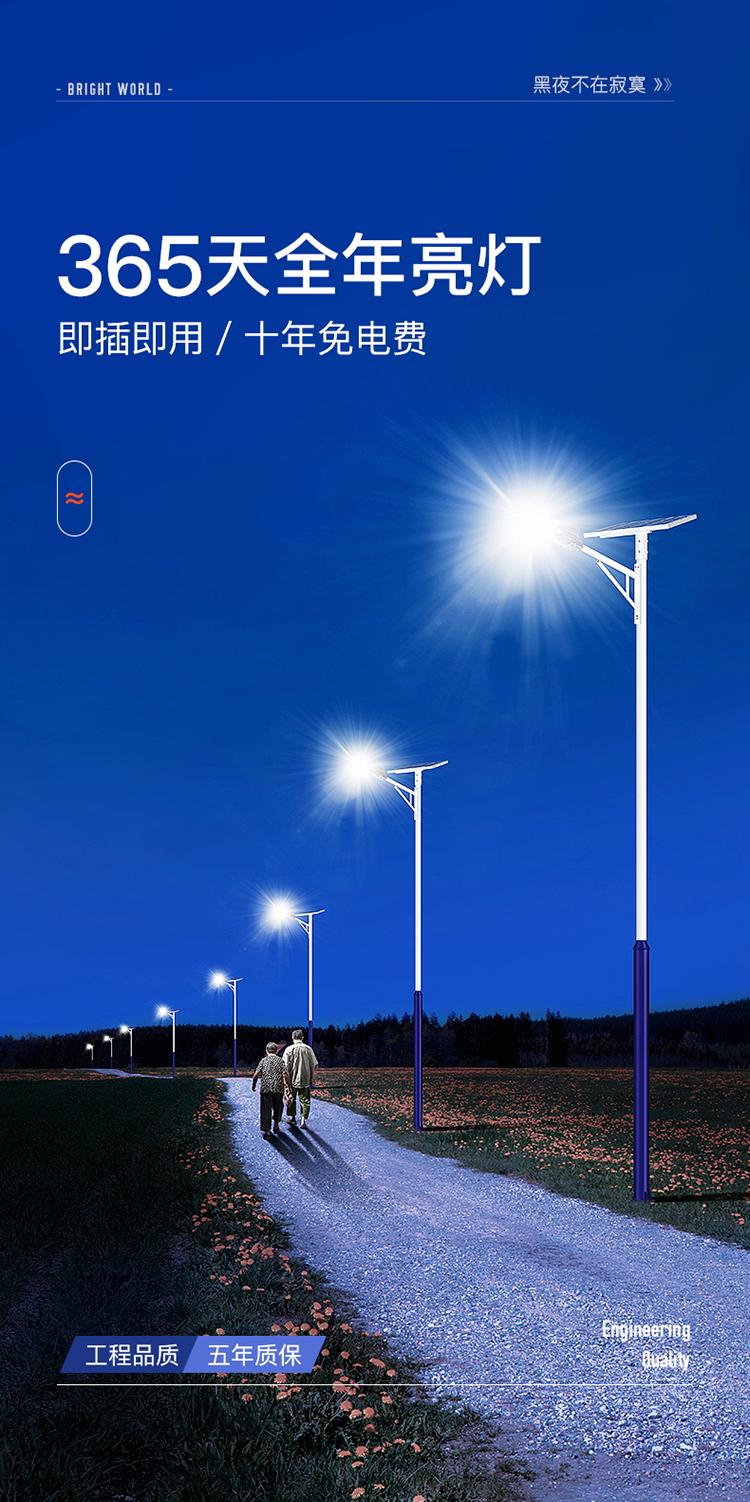 太阳能路灯_led太阳能路灯_乡村太阳能路灯