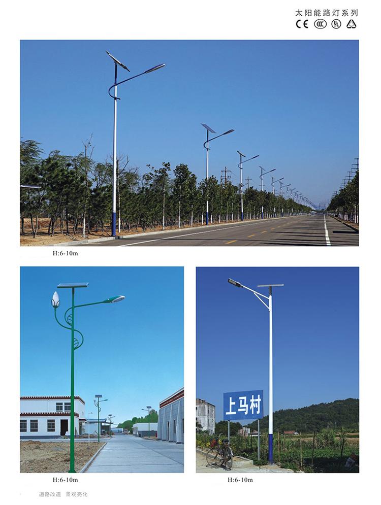 太阳能路灯_6米太阳能路灯_南德太阳能路灯