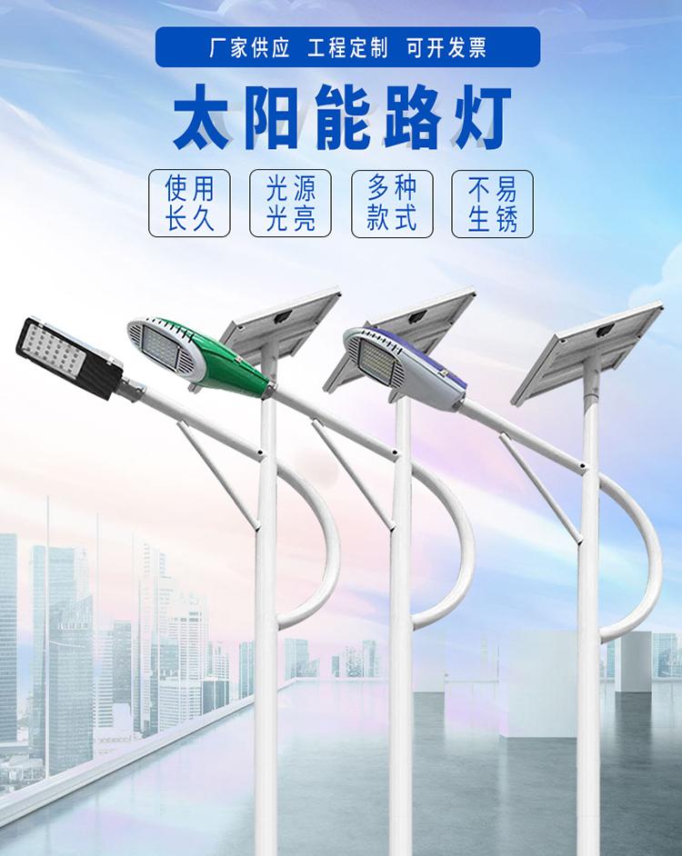 led太阳能路灯_太阳能路灯价格_太阳能路灯生产厂家