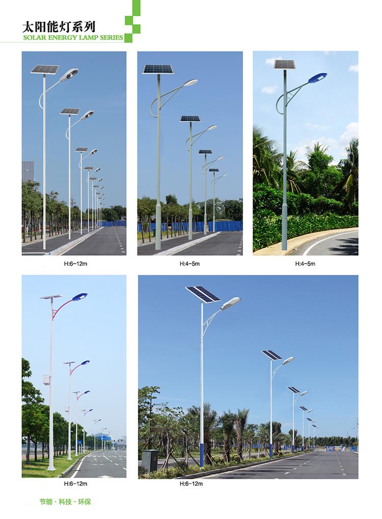 太阳能路灯_道路太阳能路灯_乡村太阳能路灯