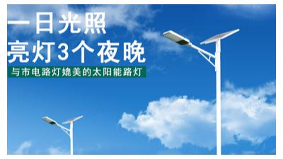 南德太阳能:太阳能路灯的优点和缺点