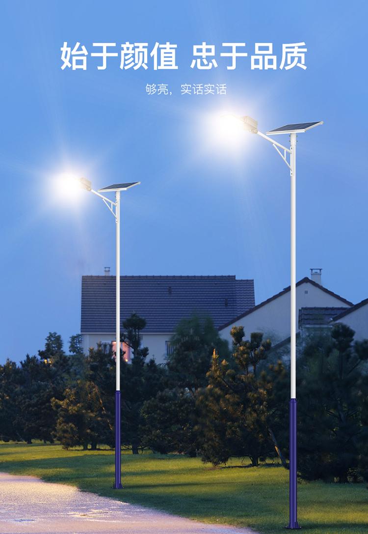 太阳能路灯_6米太阳能路灯_30W太阳能路灯