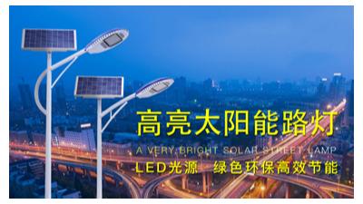 太阳能路灯生产厂家讲解的迅速发展趋势