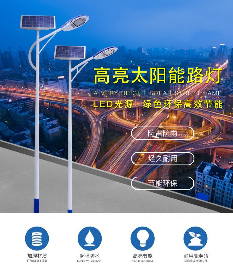 高亮太阳能路灯_新农村太阳能路灯_太阳能路灯生产厂家