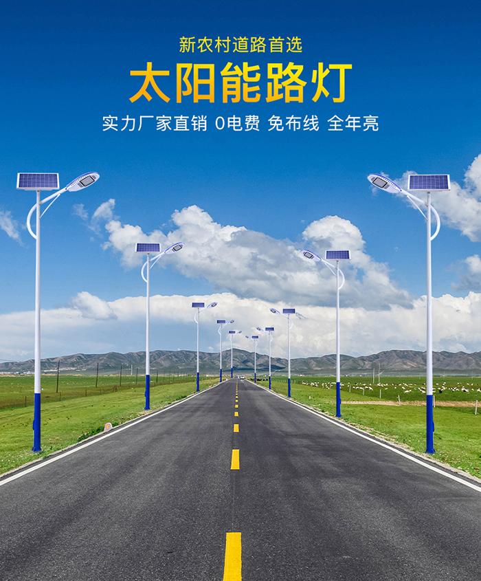 太阳能路灯_太阳能路灯生产厂家_中山市南德太阳能灯饰有限公司