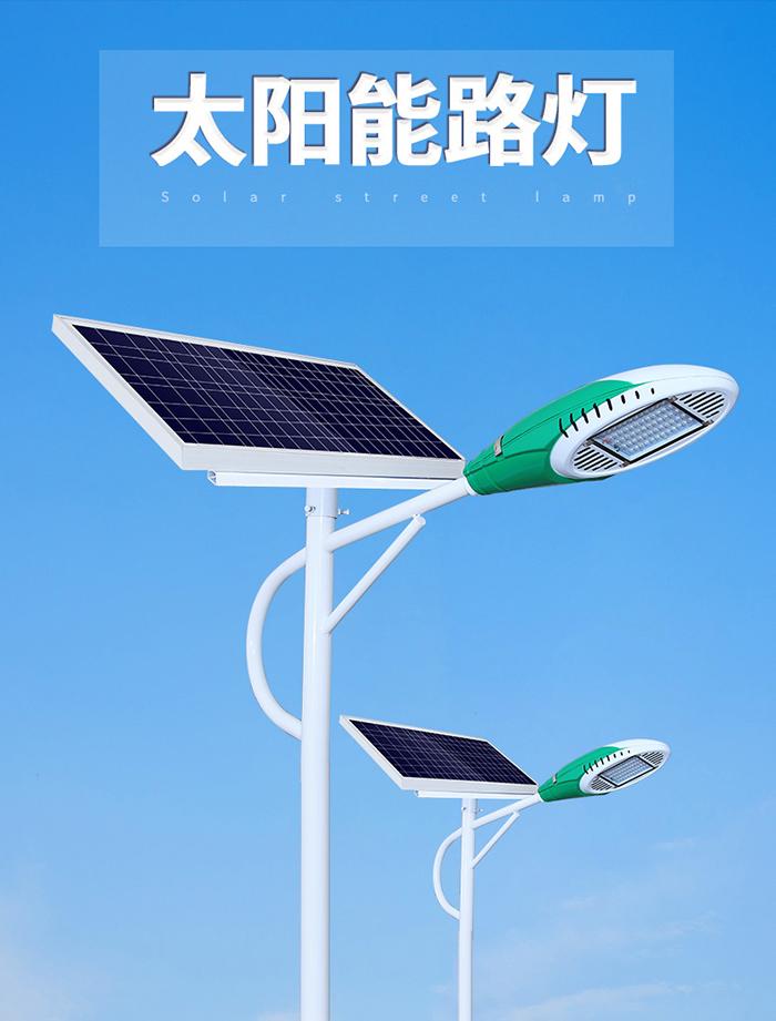 太阳能路灯多少钱_太阳能路灯价格_太阳能路灯厂家