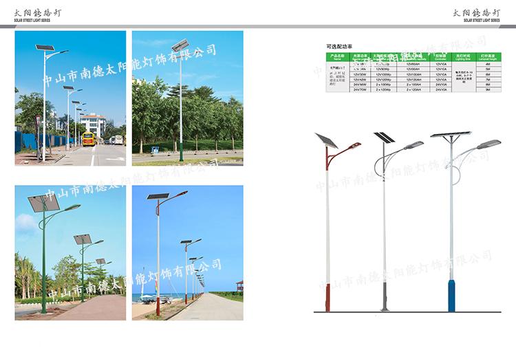 60瓦太阳能路灯_太阳能路灯价格_太阳能路灯多少钱
