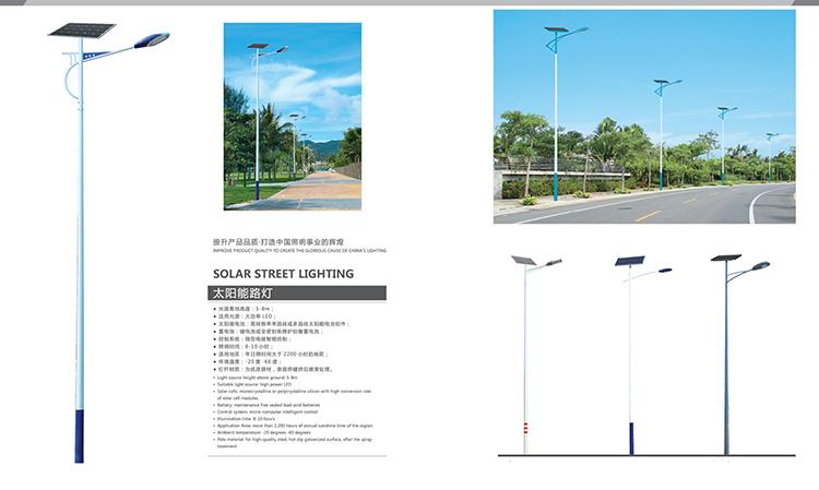 6米太阳能路灯_7米太阳能路灯_南德太阳能路灯厂家