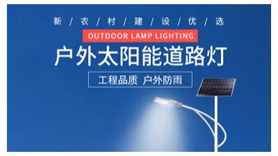 南德:选择优质太阳能路灯厂家的技巧