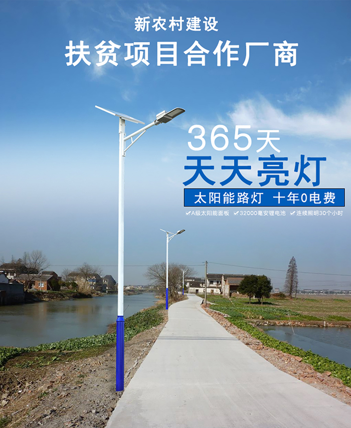 太阳能路灯_路灯太阳能价格_南德太阳能路灯厂家
