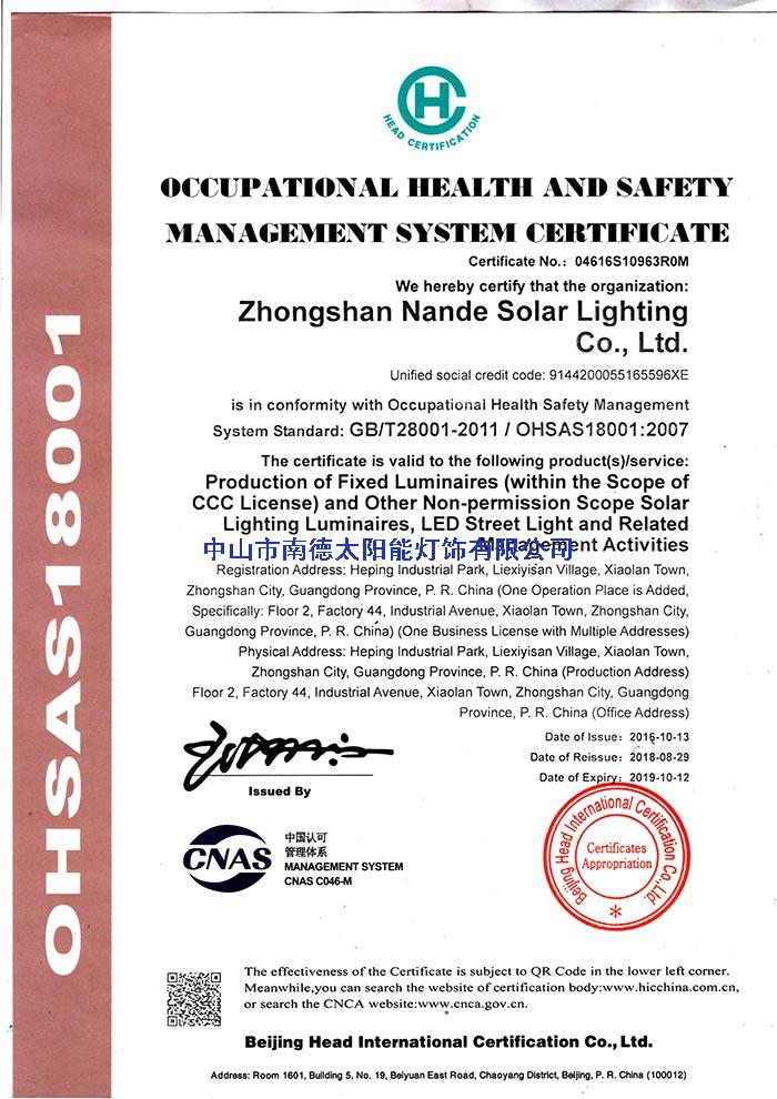 003(职业健康安全管理体系认证证书,英文版)