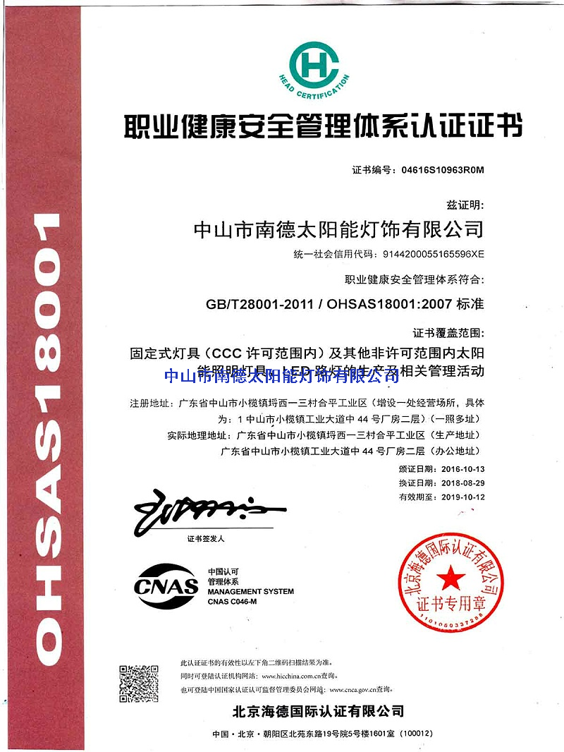 003(职业健康安全管理体系认证证书)