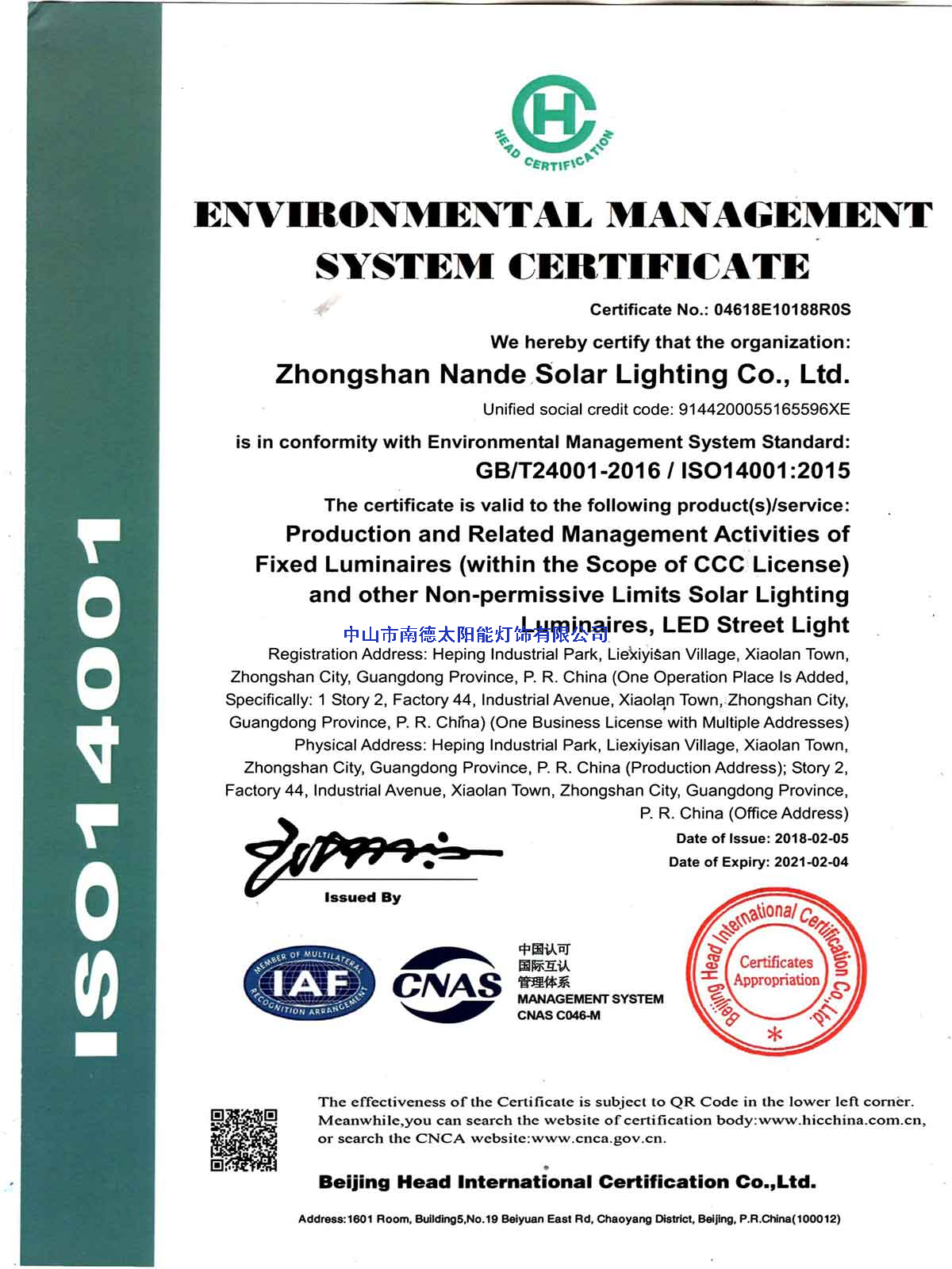 环境管理体系认证证书,英文版