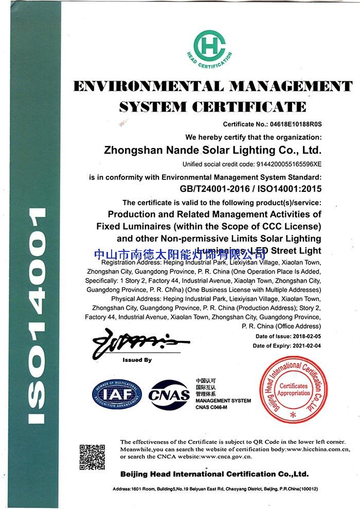 02(环境管理体系认证证书,英文版)