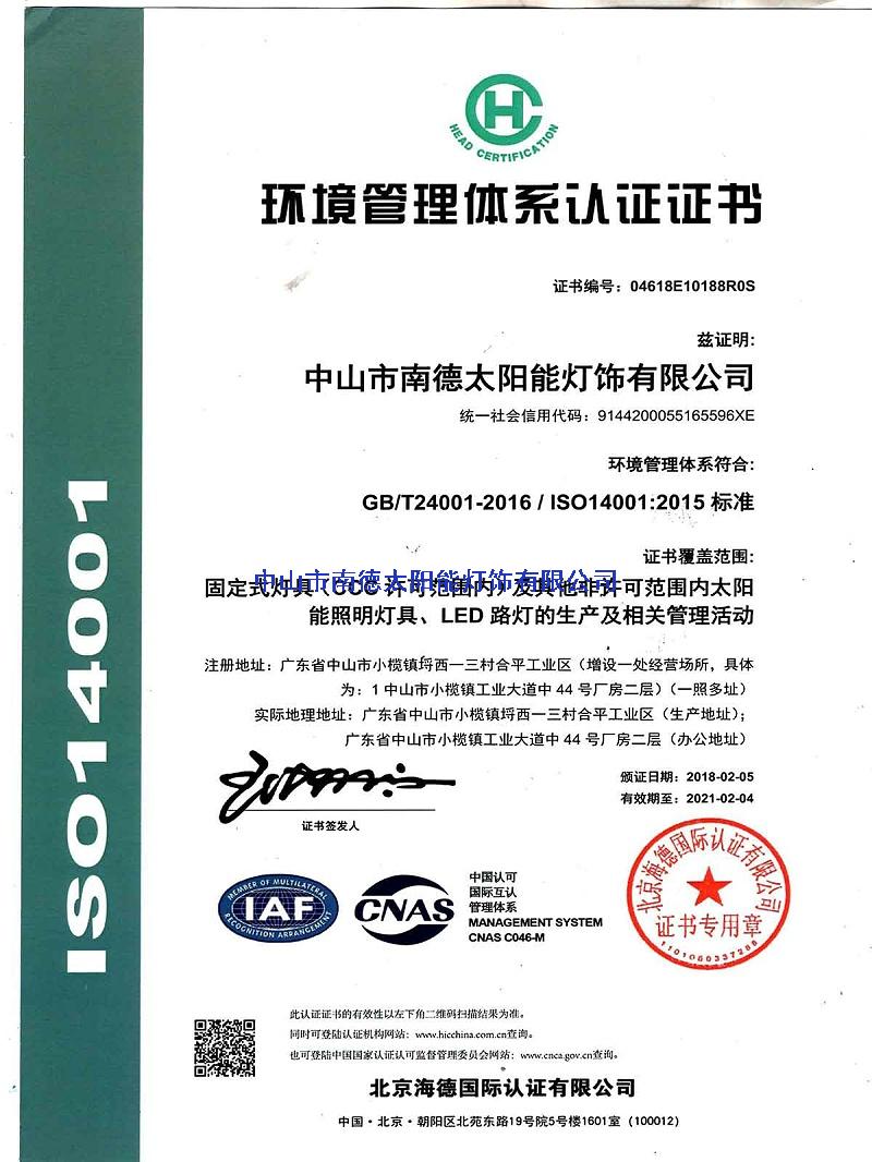 002(环境管理体系认证证书)