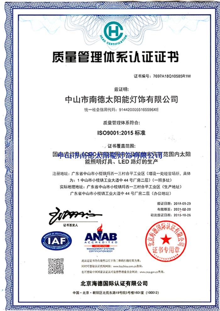 001(质量管理体系认证证书