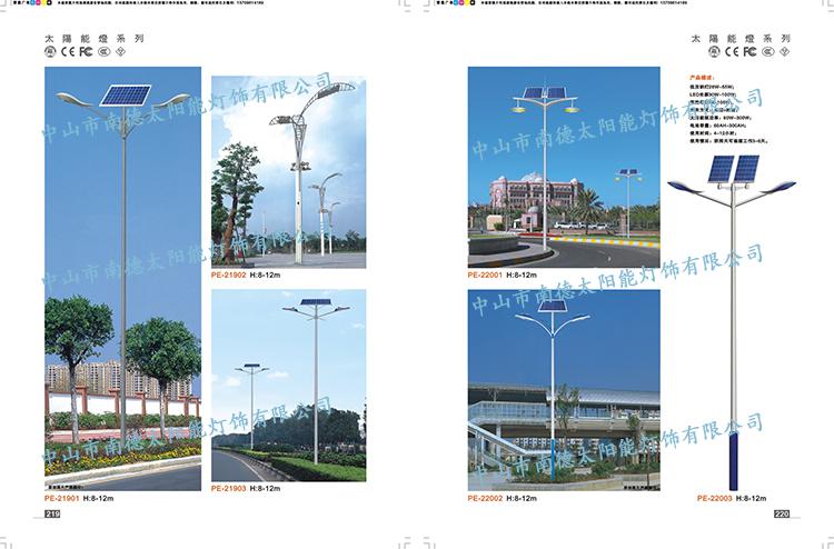 新农村太阳能路灯_太阳能路灯价格_南德太阳能路灯生产厂家