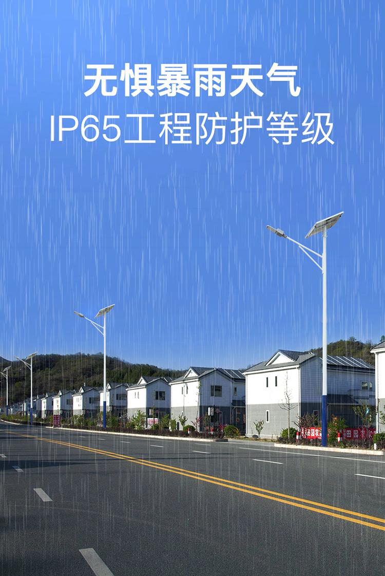 太阳能路灯_IP65太阳能路灯_太阳能路灯生产商