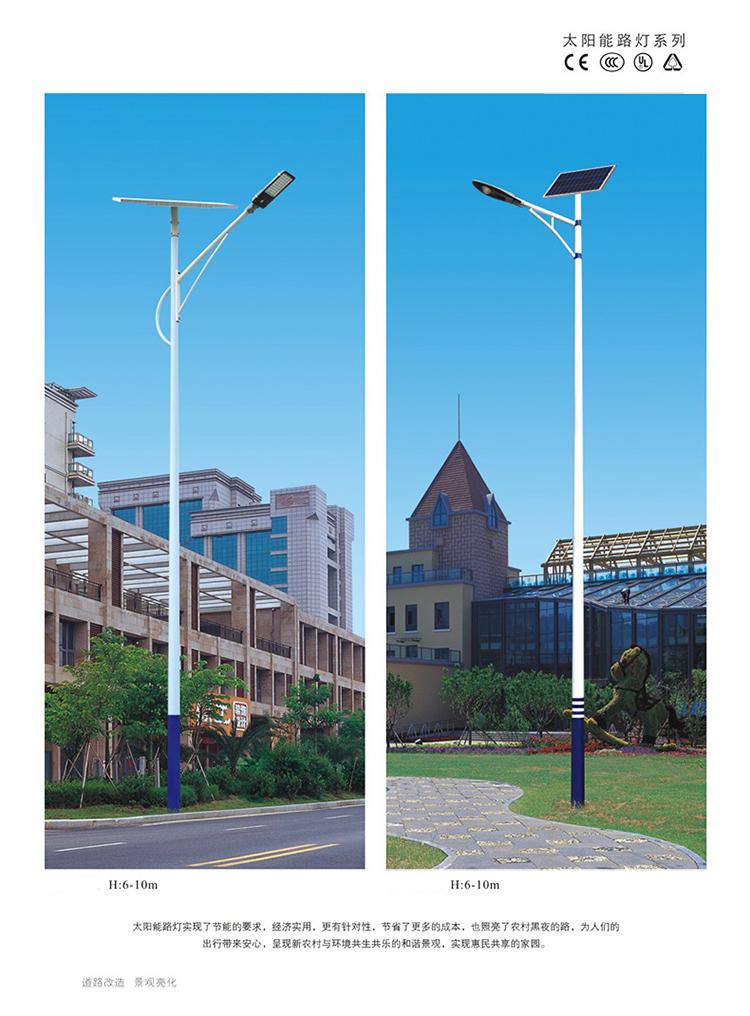 太阳能路灯_6米太阳能路灯_太阳能路灯价位