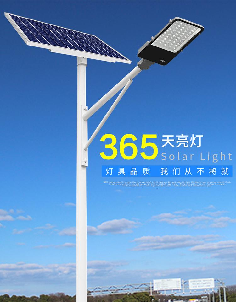 太阳能路灯_工程太阳能路灯_太阳能路灯价格