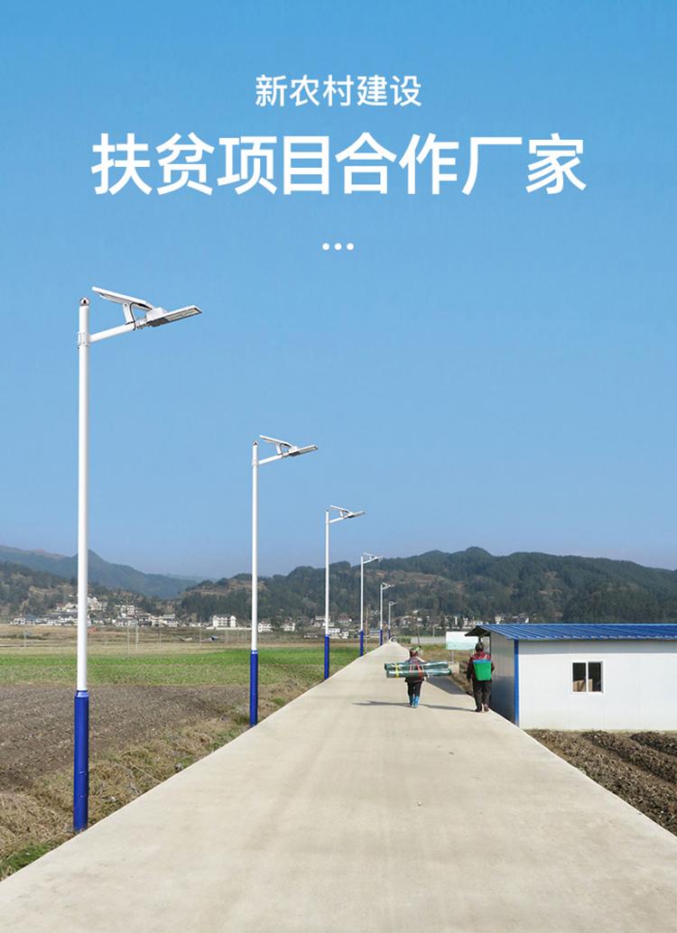 太阳能路灯_新农村太阳能路灯_太阳能路灯价格