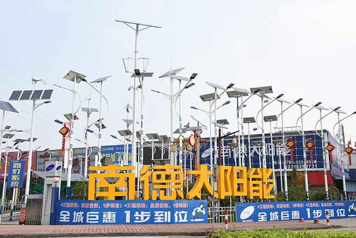 南德太阳能 太阳能路灯营销中心 太阳能路灯厂家