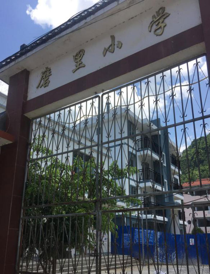景化镇中心学校