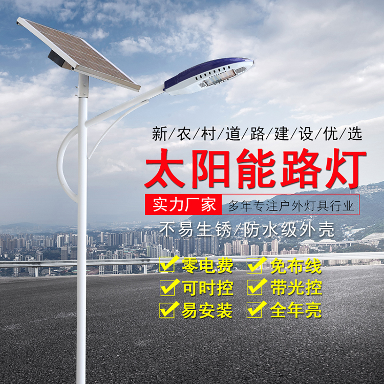 led太阳能路灯_新农村太阳能路灯_太阳能路灯工程