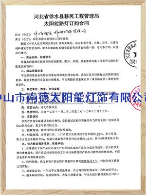 河北省保定市徐水县订购合同