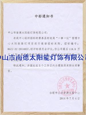 甘肃省白银市景泰县中标合同