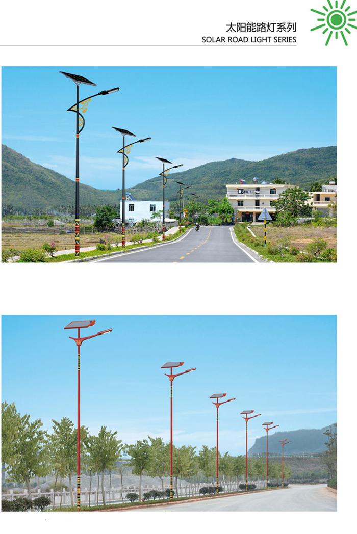 太阳能路灯_太阳能道路路灯_太阳能路灯价格