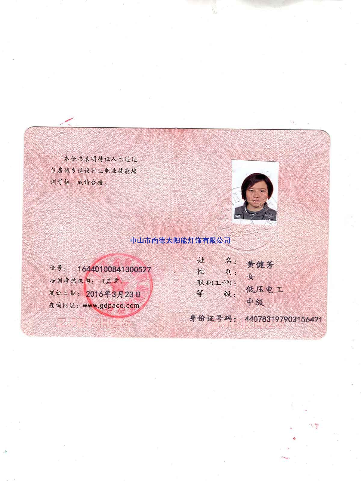 低压电工证-黄健芳