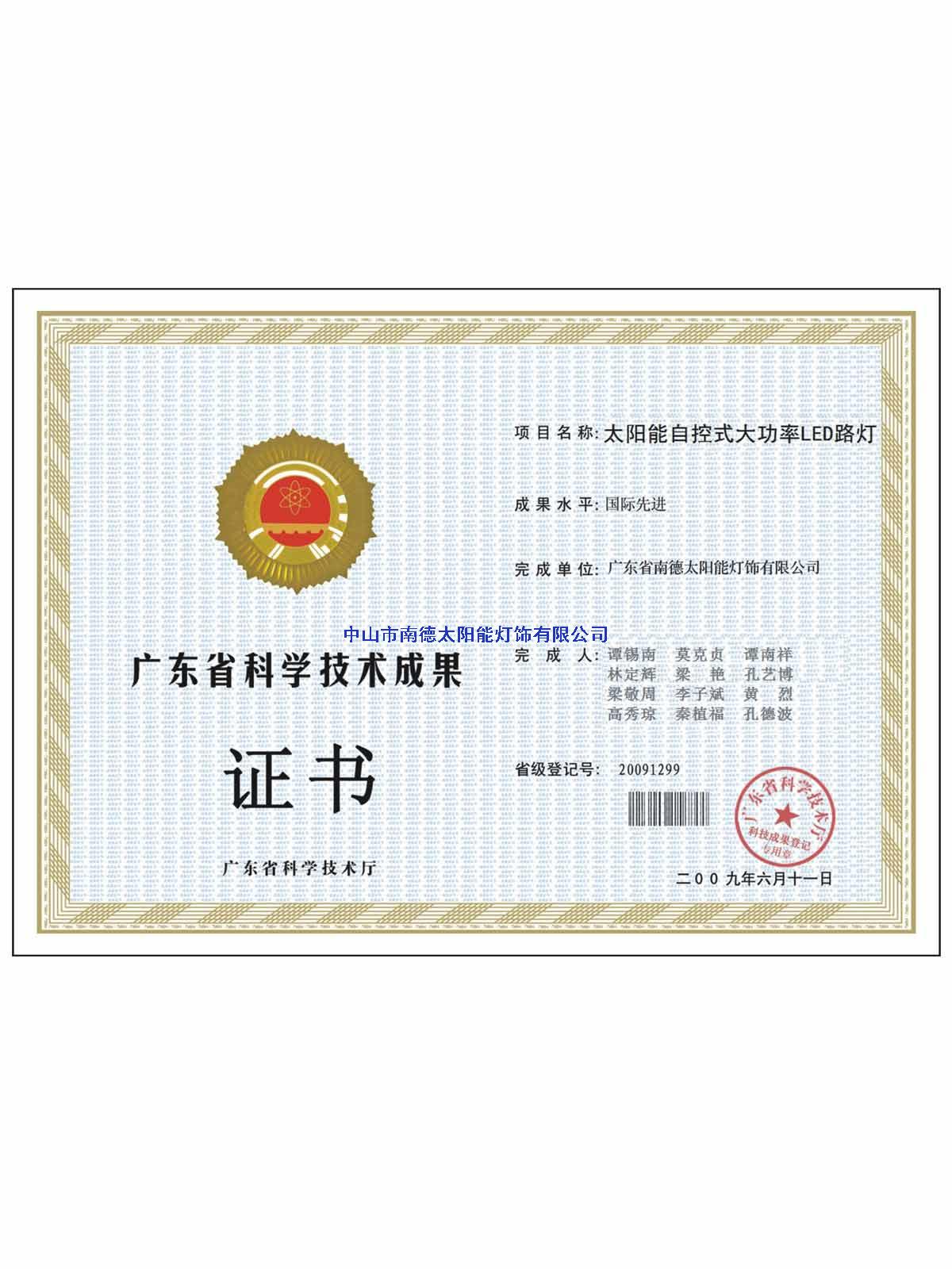 广东省科技成果证书