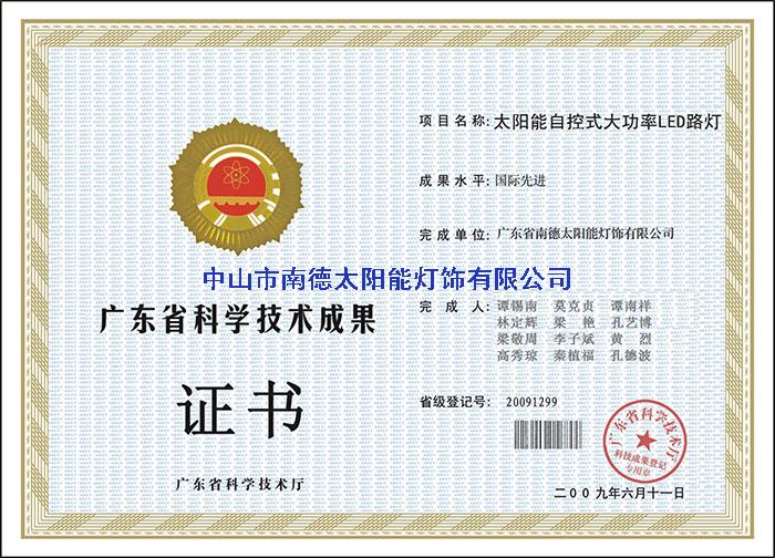 13广东省科技成果证书