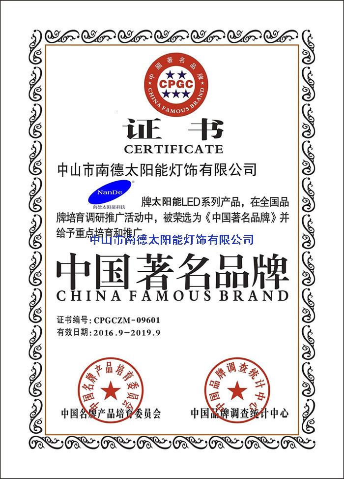 15中国著名品牌证书