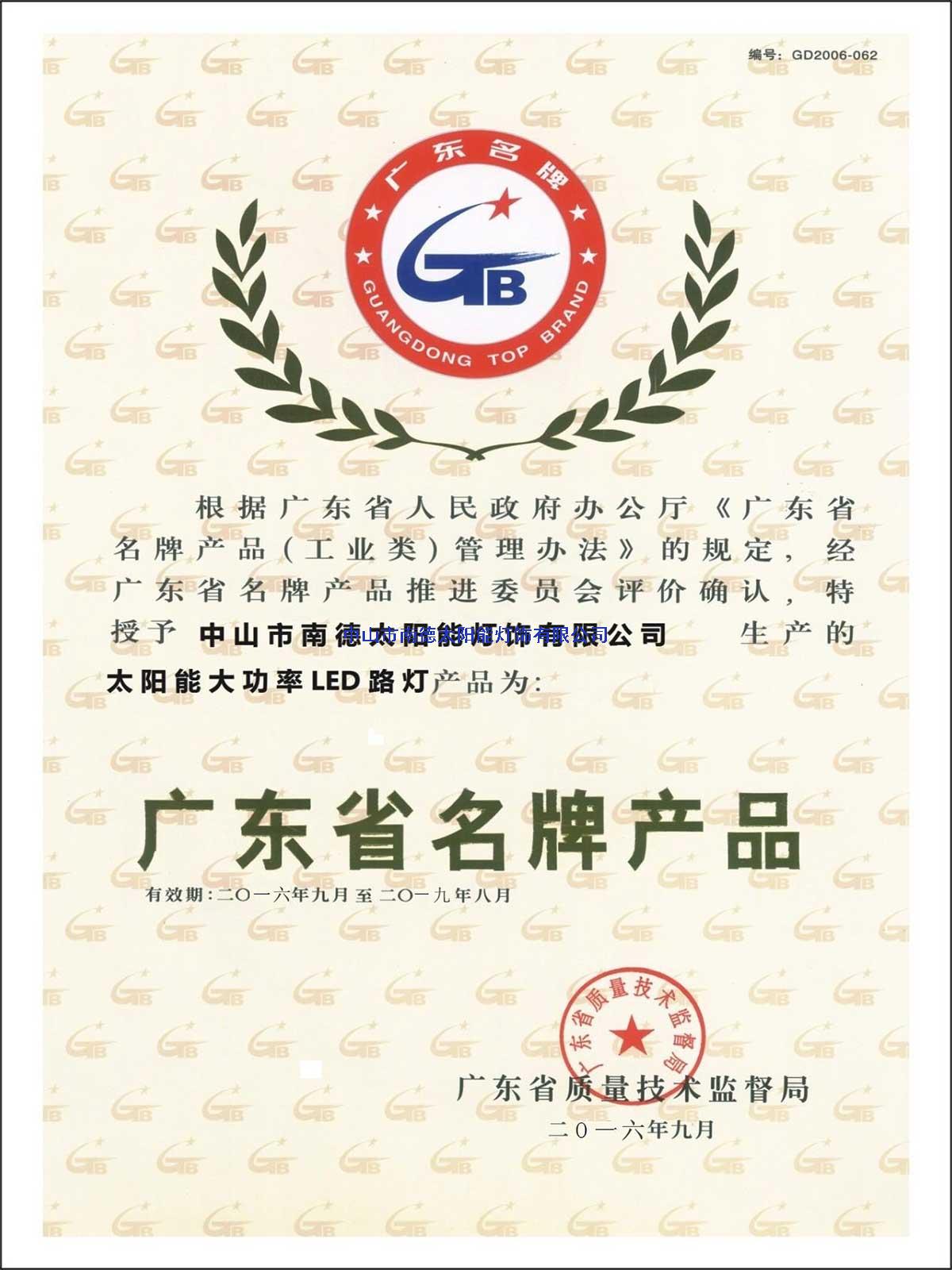 广东名牌证书