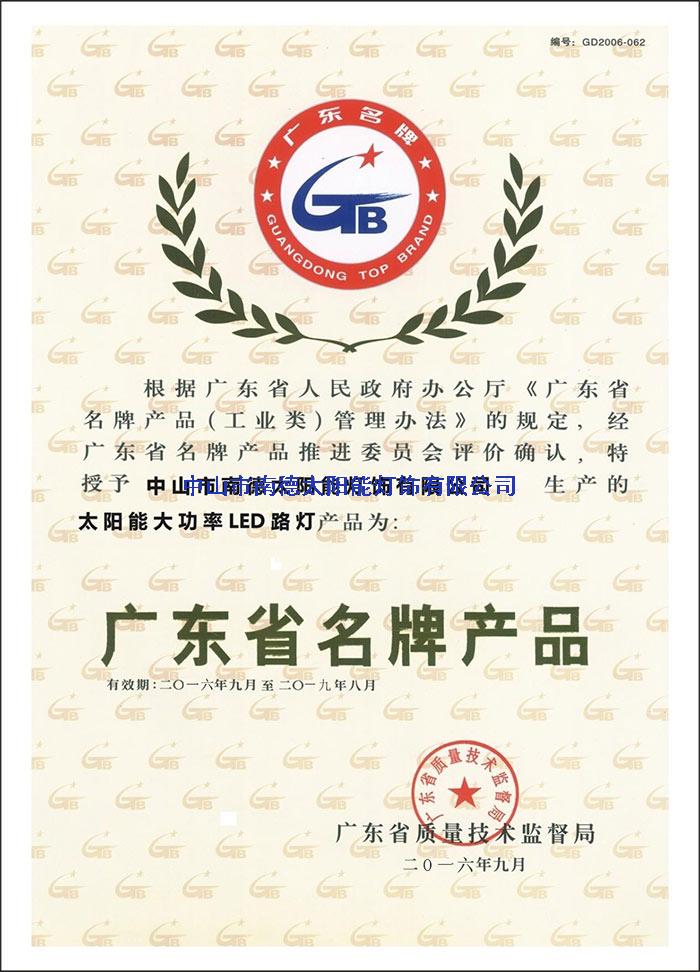 17广东名牌证书