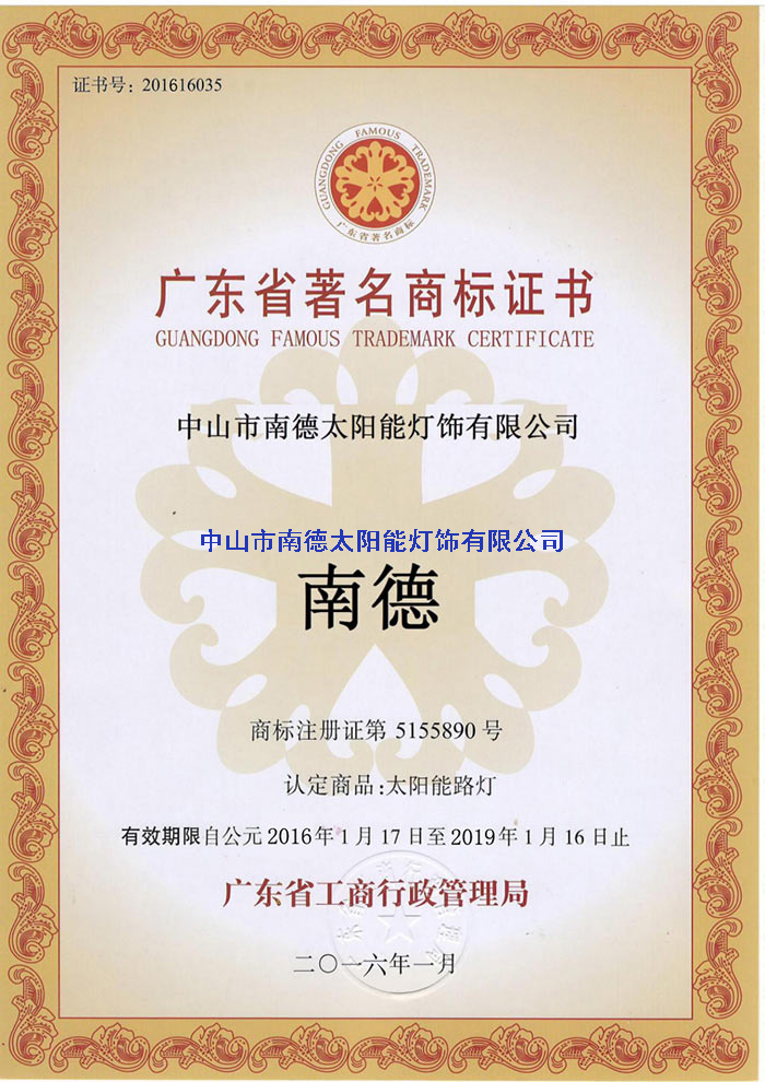 18广东省著名商标