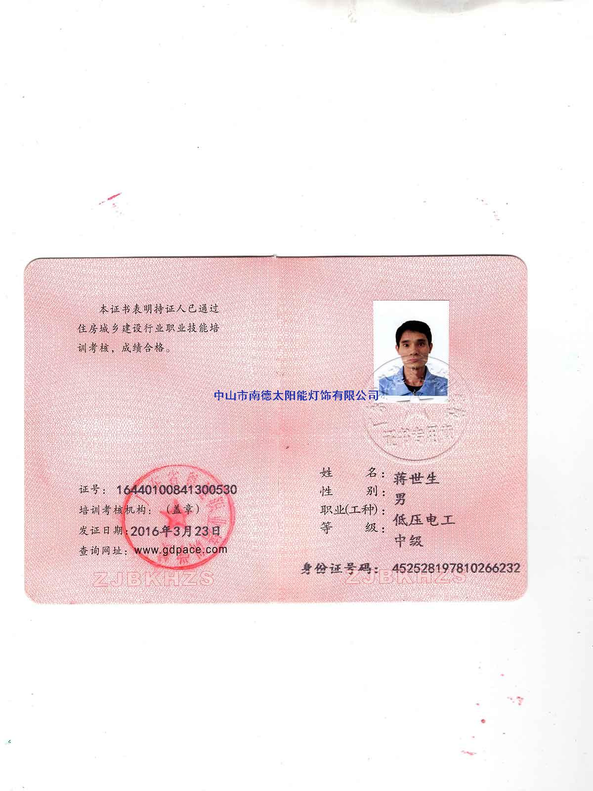 低压电工证-蒋世生
