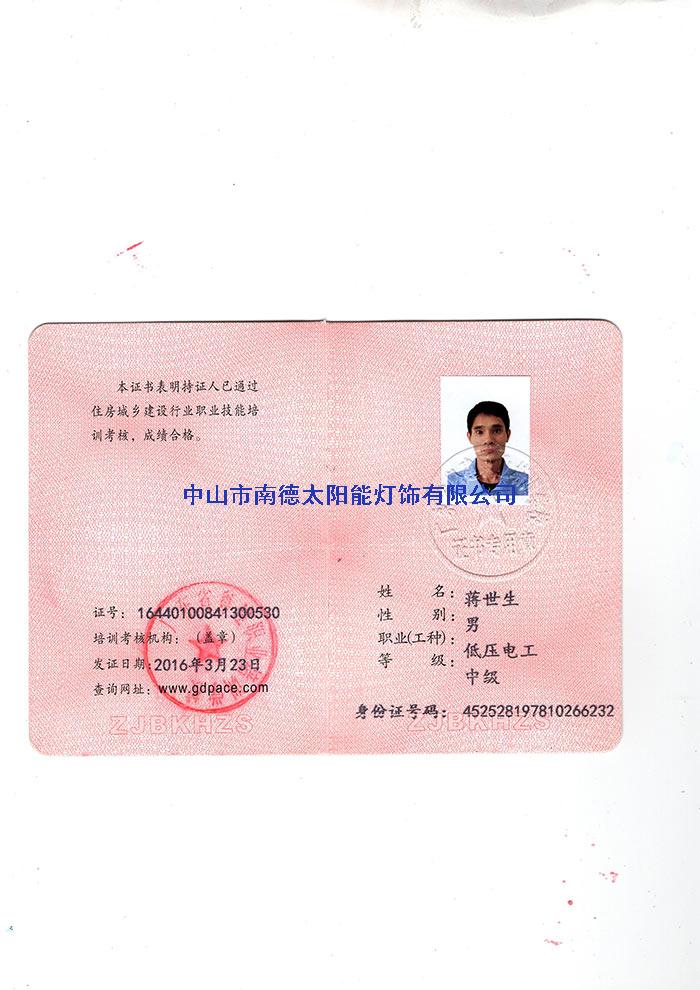 16低压电工证-蒋世生