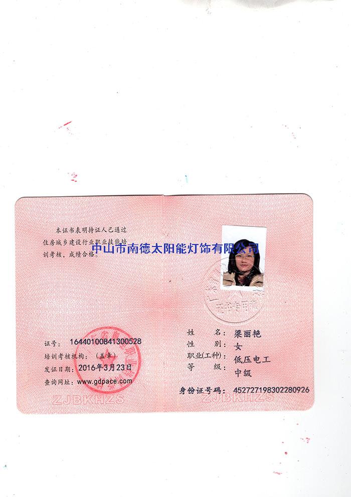 17低压电工证-梁丽艳