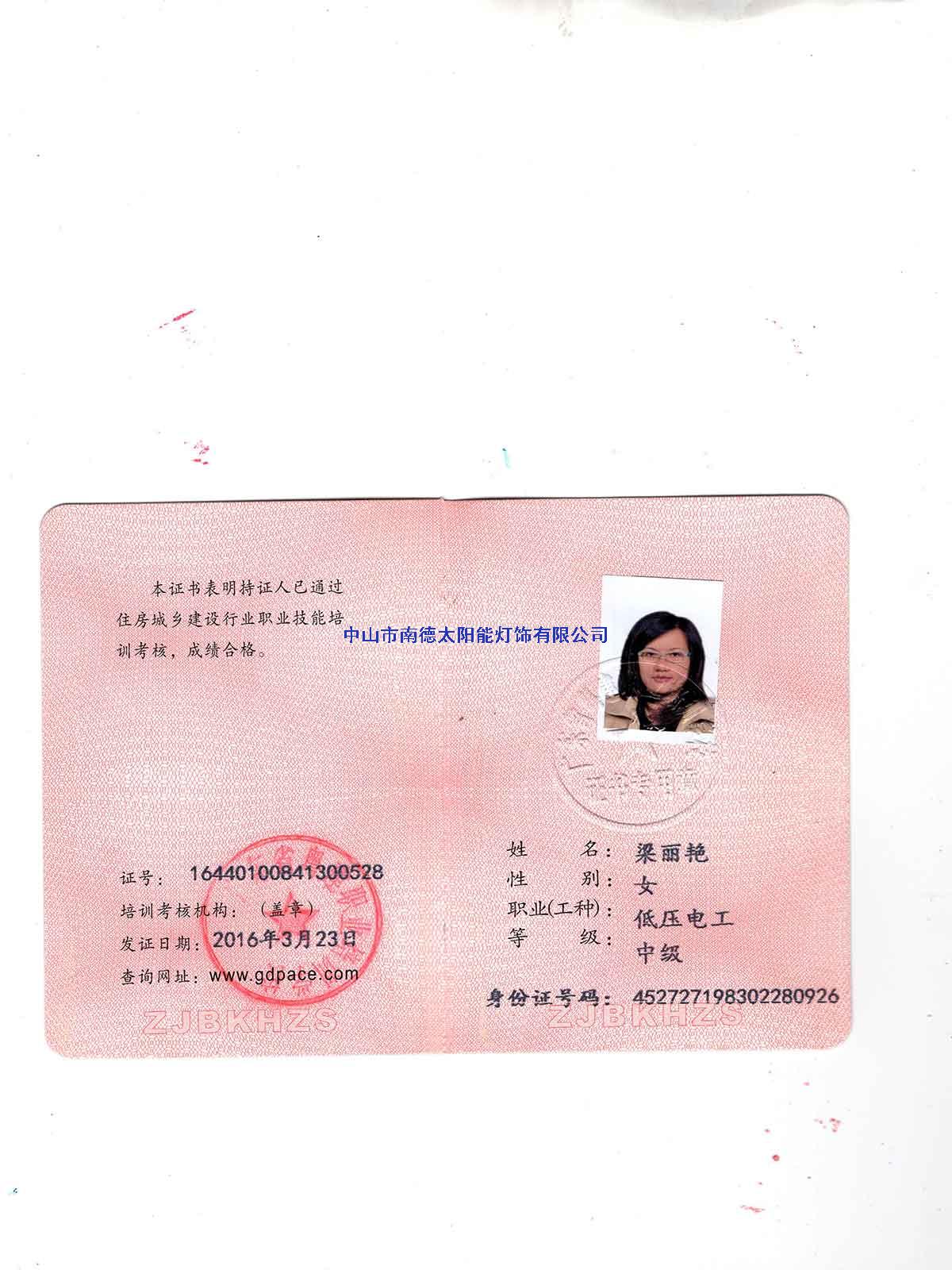 低压电工证-梁丽艳