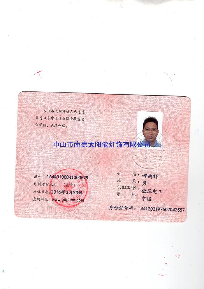 18低压电工证-谭南祥