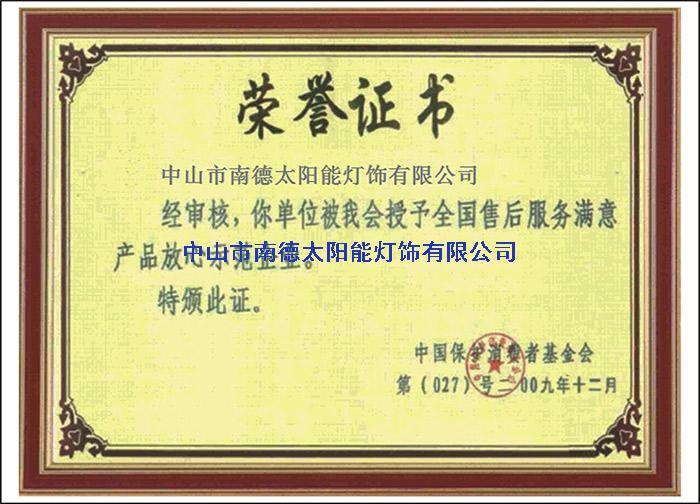 03售后服务满意证书