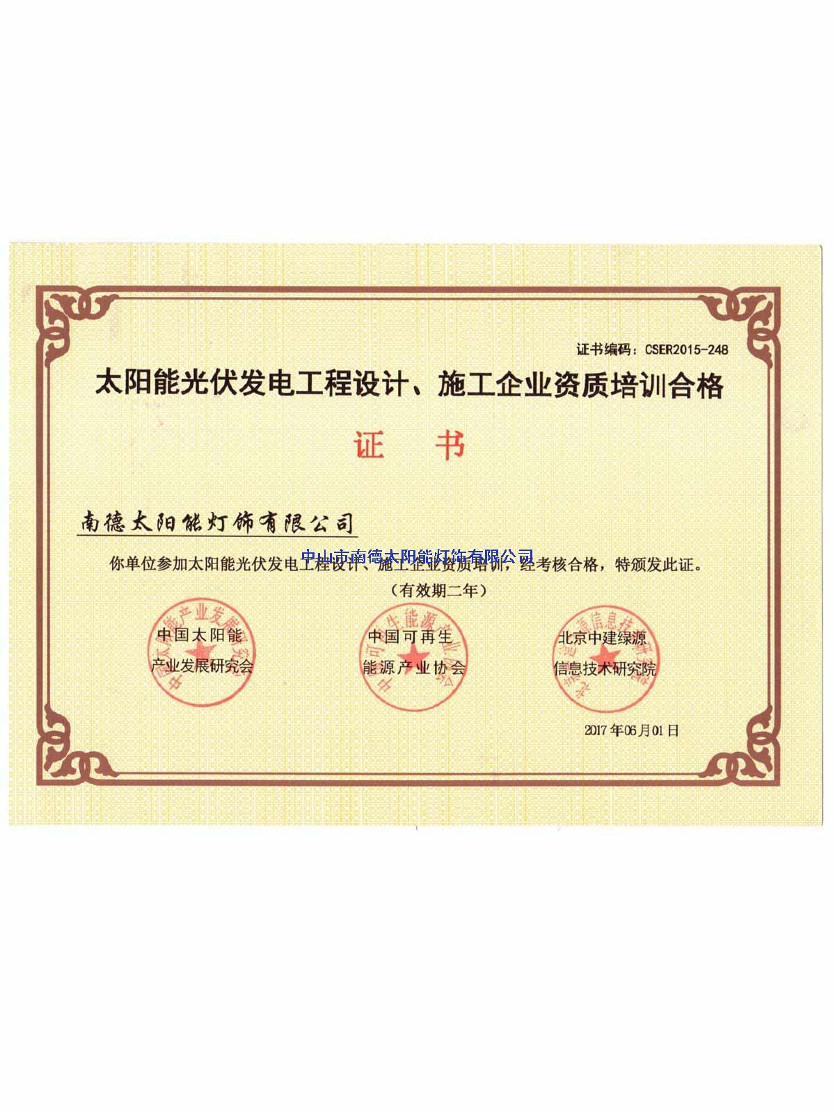 施工企业资质培训合格