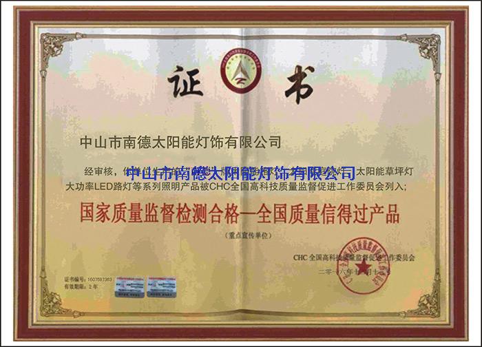 05全国质量信得过证书