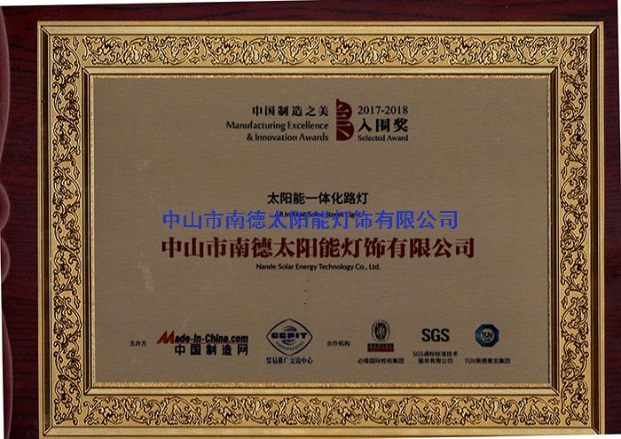 06一体化路灯荣誉奖